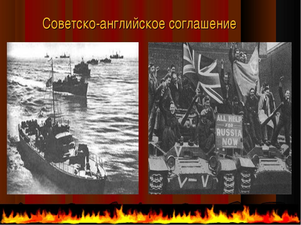 Советско-английское соглашение