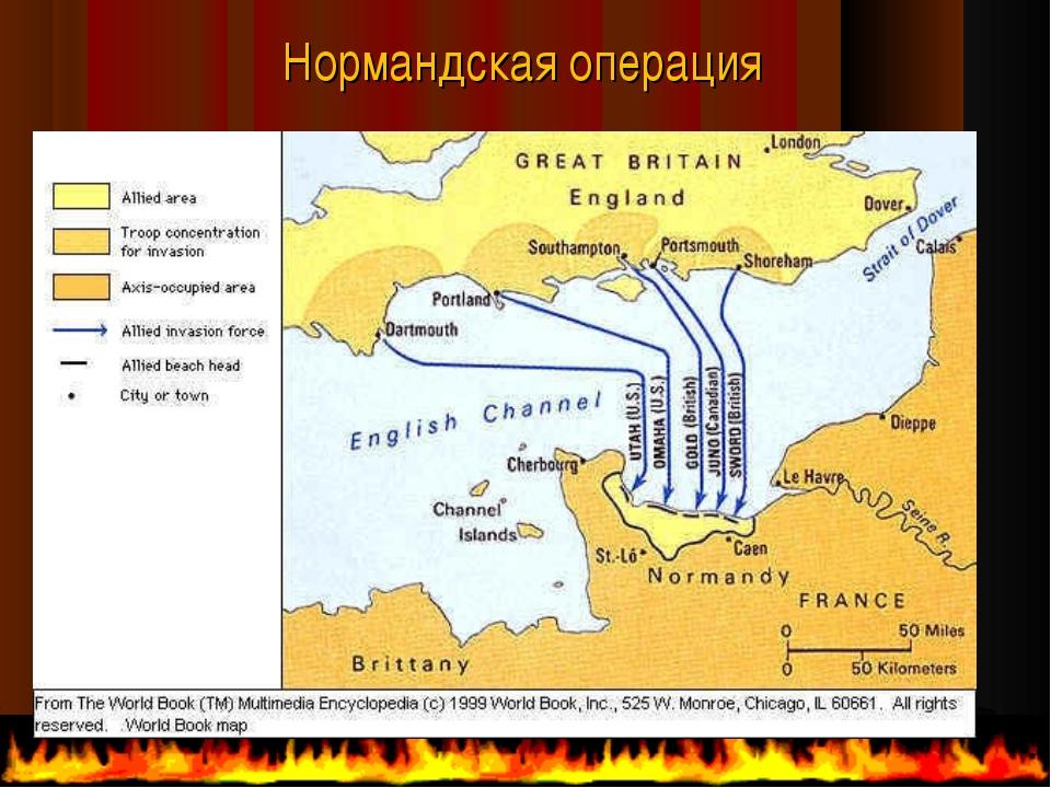 Нормандская операция