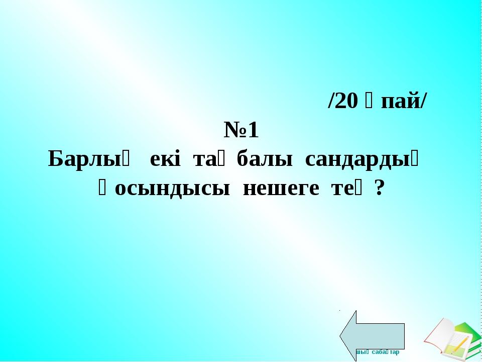 /20 ұпай/ №1 Барлық екі таңбалы сандардың қосындысы нешеге тең? Ашық сабақтар
