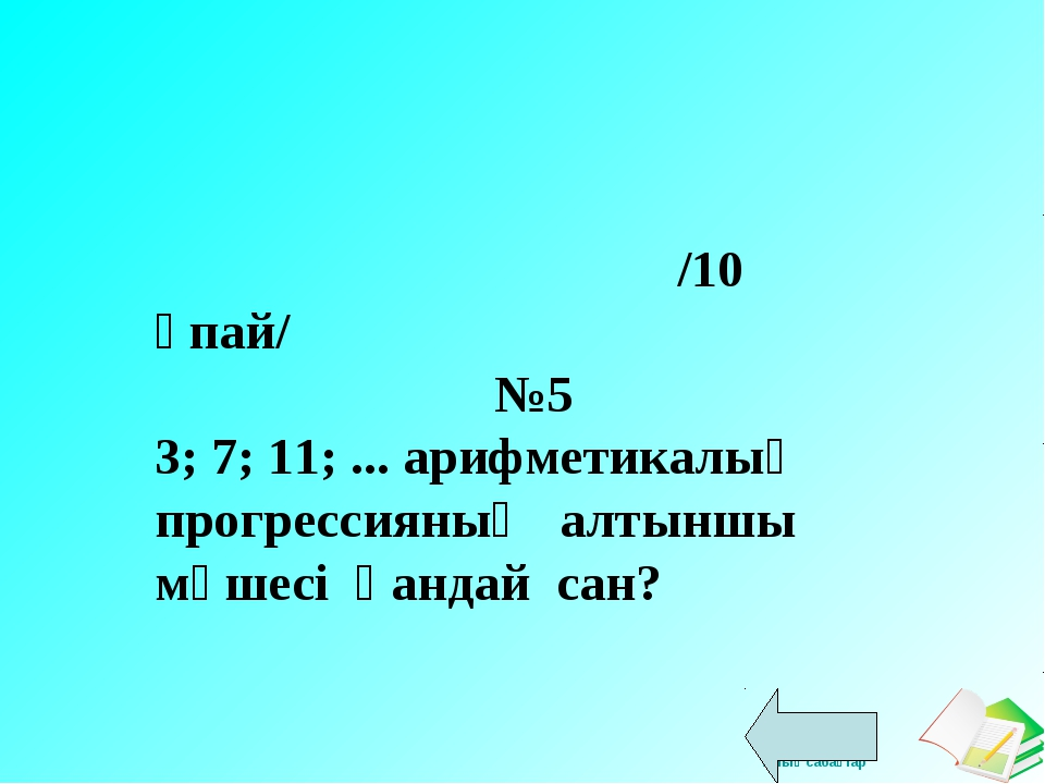 /10 ұпай/ №5 3; 7; 11; ... арифметикалық прогрессияның алтыншы мүшесі қандай...