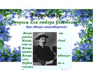 Константин Бальмонт Кто автора стихотворения? Женщина - с нами, когда мы рожд
