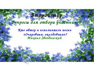 Второй тур Вопросы для отбора участников Михаил Звездинский Кто автор и испол