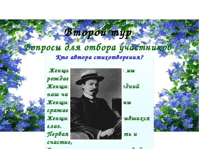 Константин Бальмонт Кто автора стихотворения? Женщина - с нами, когда мы рожд...