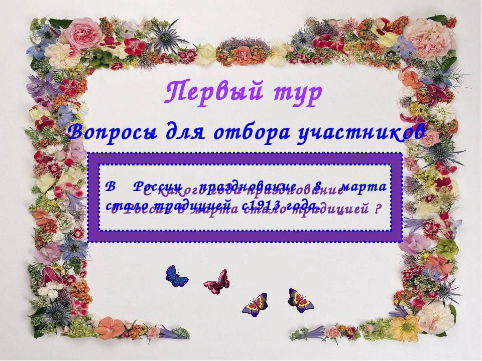 Вопросы для отбора участников С какого года празднование в России 8 марта ста...