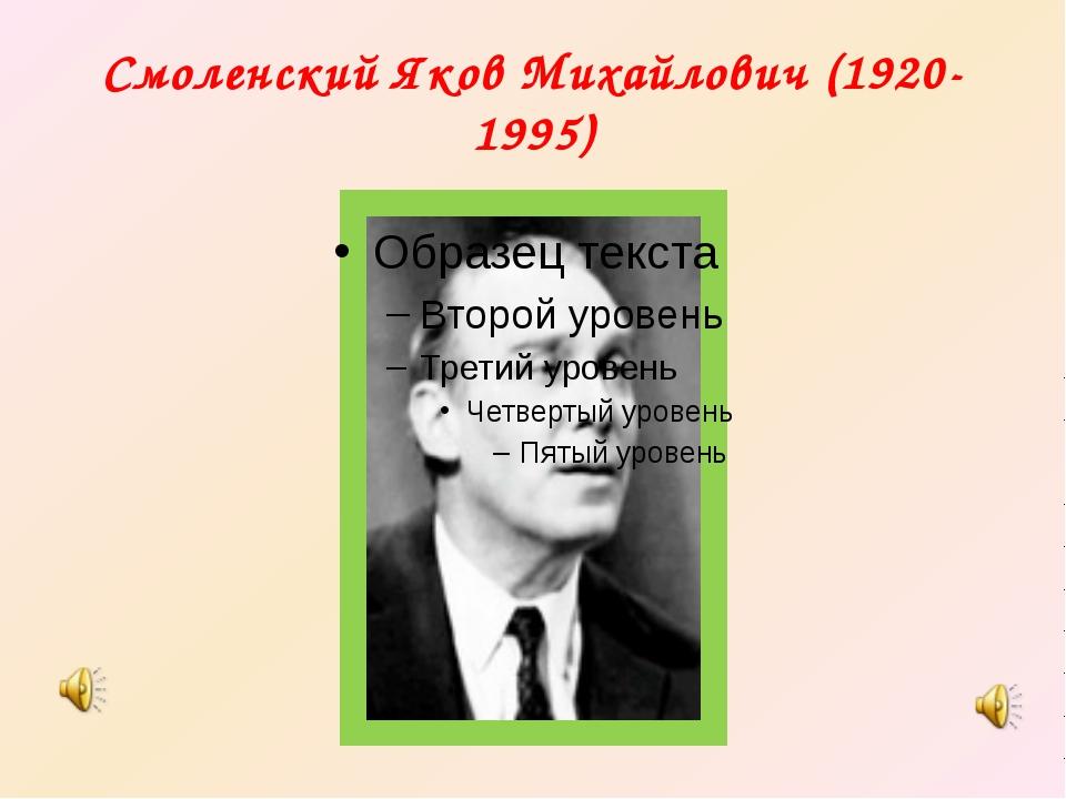 Смоленский Яков Михайлович (1920-1995)