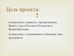 познакомить учеников с празднованием Нового года в России и Рождества в Велик