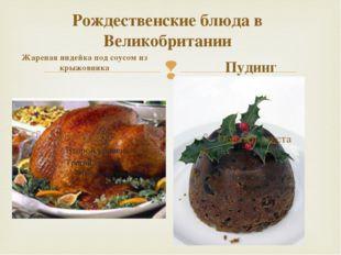 Рождественские блюда в Великобритании Жареная индейка под соусом из крыжовник