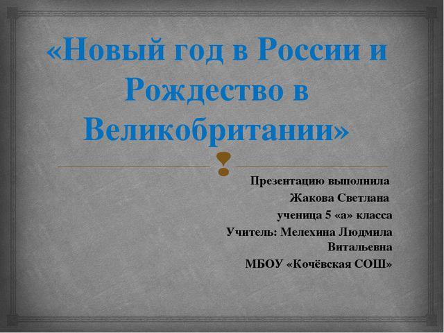 «Новый год в России и Рождество в Великобритании» Презентацию выполнила Жаков...