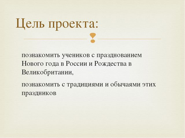 познакомить учеников с празднованием Нового года в России и Рождества в Велик...