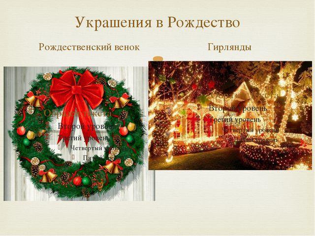 Украшения в Рождество Рождественский венок Гирлянды 