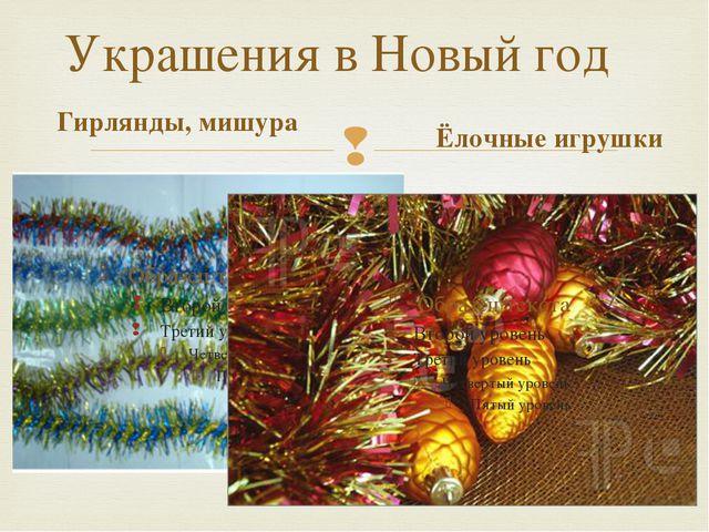 Украшения в Новый год Гирлянды, мишура Ёлочные игрушки 
