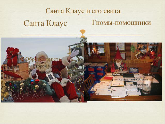 Санта Клаус и его свита Санта Клаус Гномы-помощники 