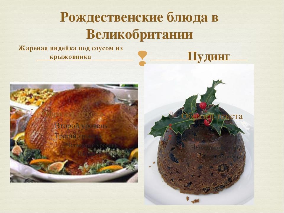 Рождественские блюда в Великобритании Жареная индейка под соусом из крыжовник...