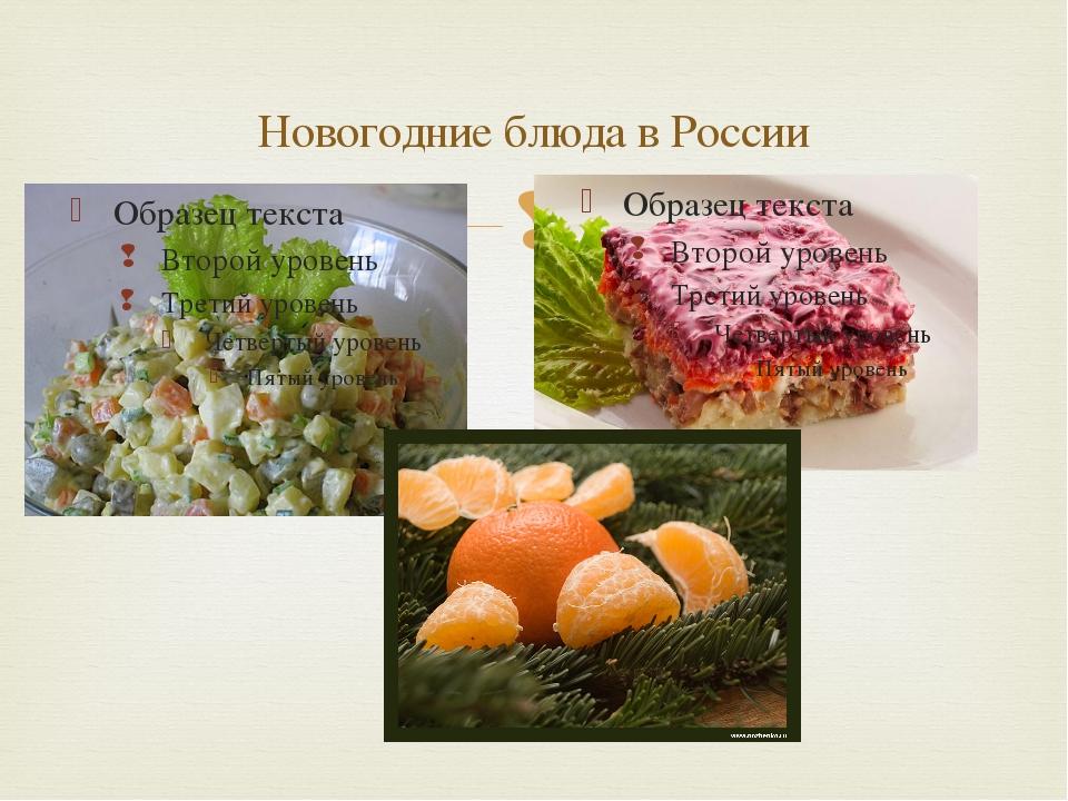 Новогодние блюда в России 