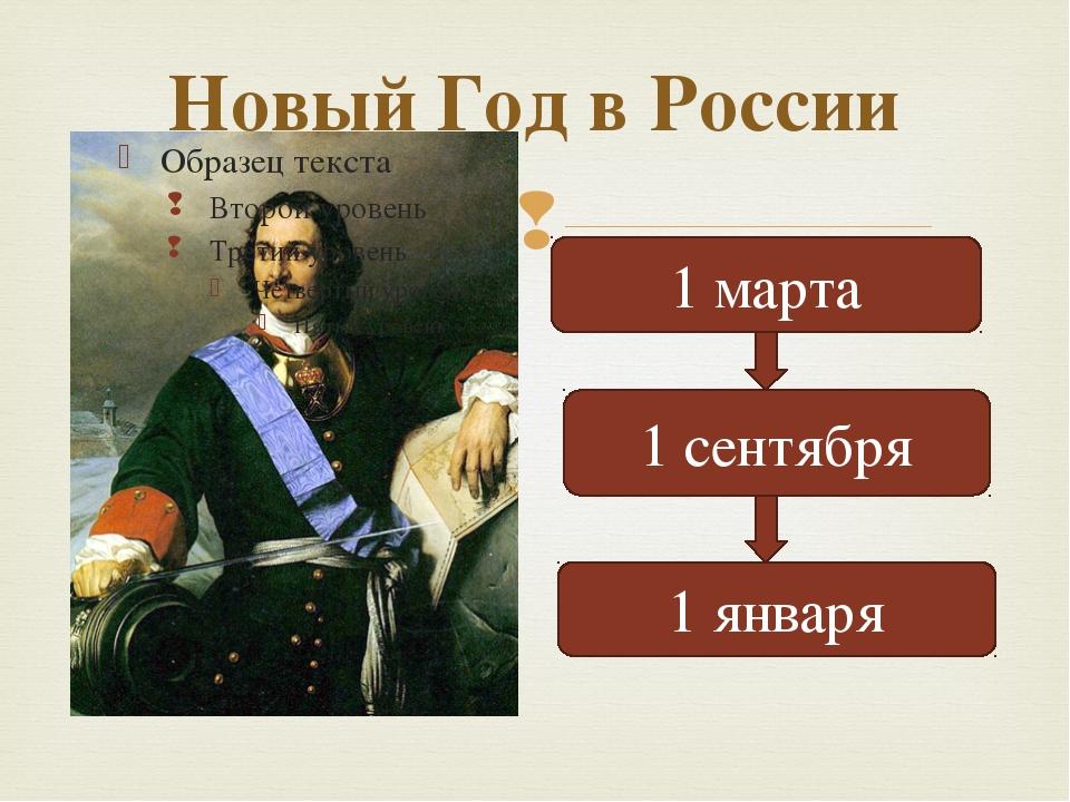 Новый Год в России 1 марта 1 сентября 1 января 