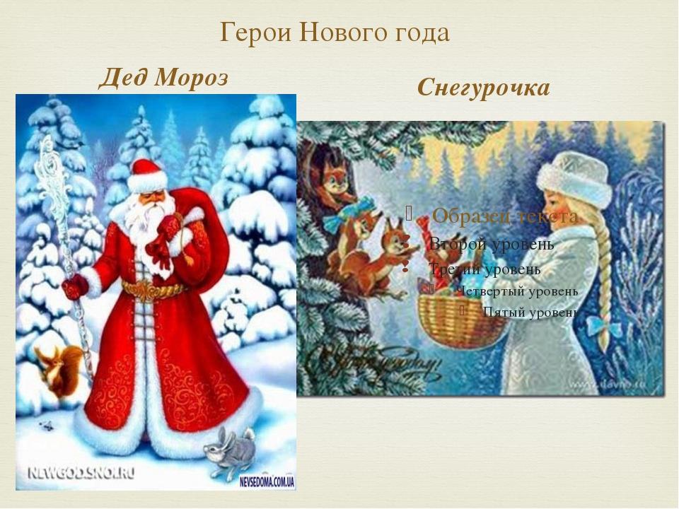 Герои Нового года Дед Мороз Снегурочка 