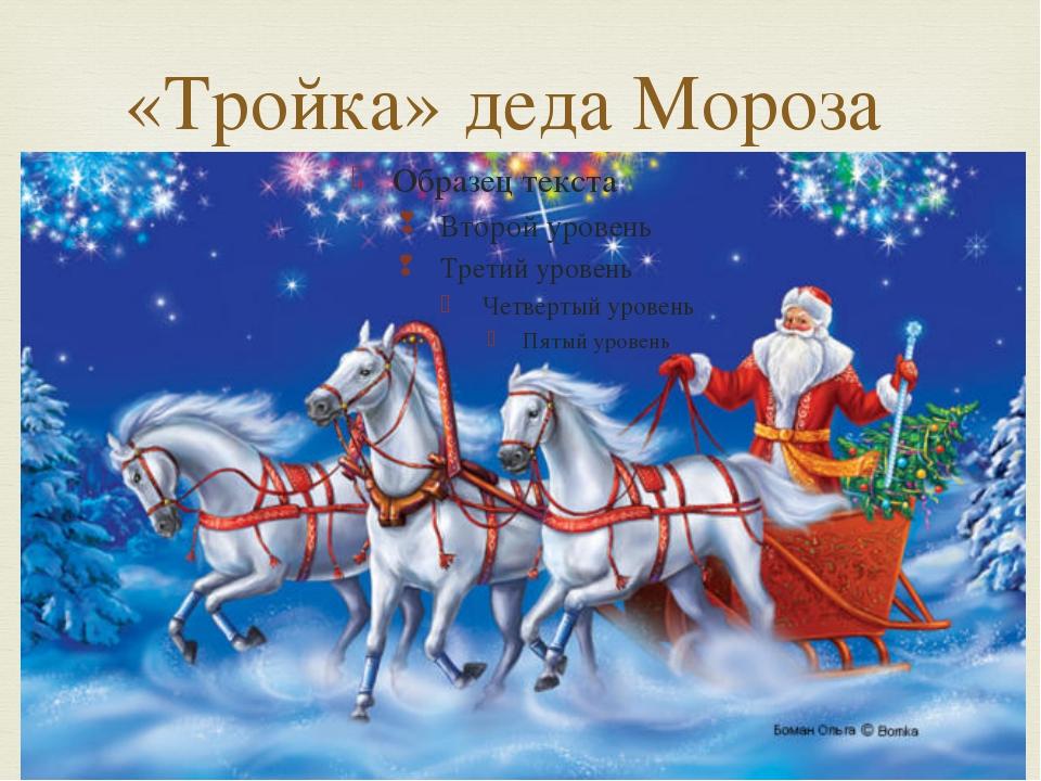 «Тройка» деда Мороза 