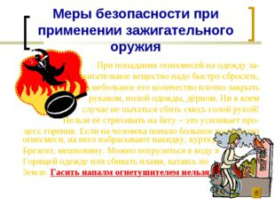 Меры безопасности при применении зажигательного оружия При попадании огнесмес