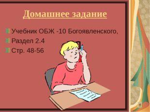 Домашнее задание Учебник ОБЖ -10 Богоявленского, Раздел 2.4 Стр. 48-56