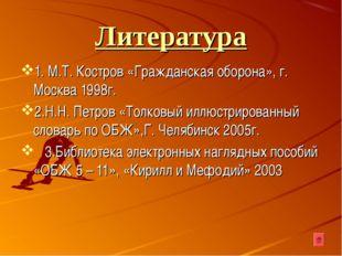 Литература 1. М.Т. Костров «Гражданская оборона», г. Москва 1998г. 2.Н.Н. Пет