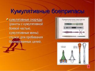 Кумулятивные боеприпасы кумулятивные снаряды (ракеты с кумулятивной боевой ча