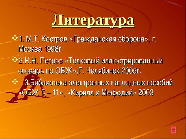 Литература 1. М.Т. Костров «Гражданская оборона», г. Москва 1998г. 2.Н.Н. Пет...