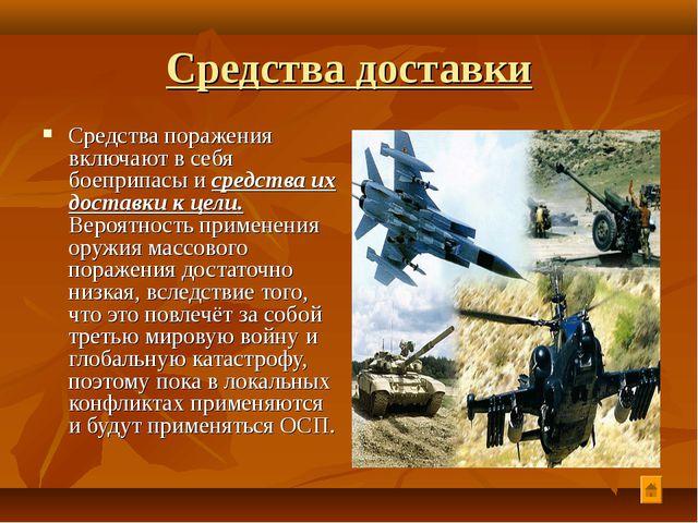 Средства доставки Средства поражения включают в себя боеприпасы и средства их...