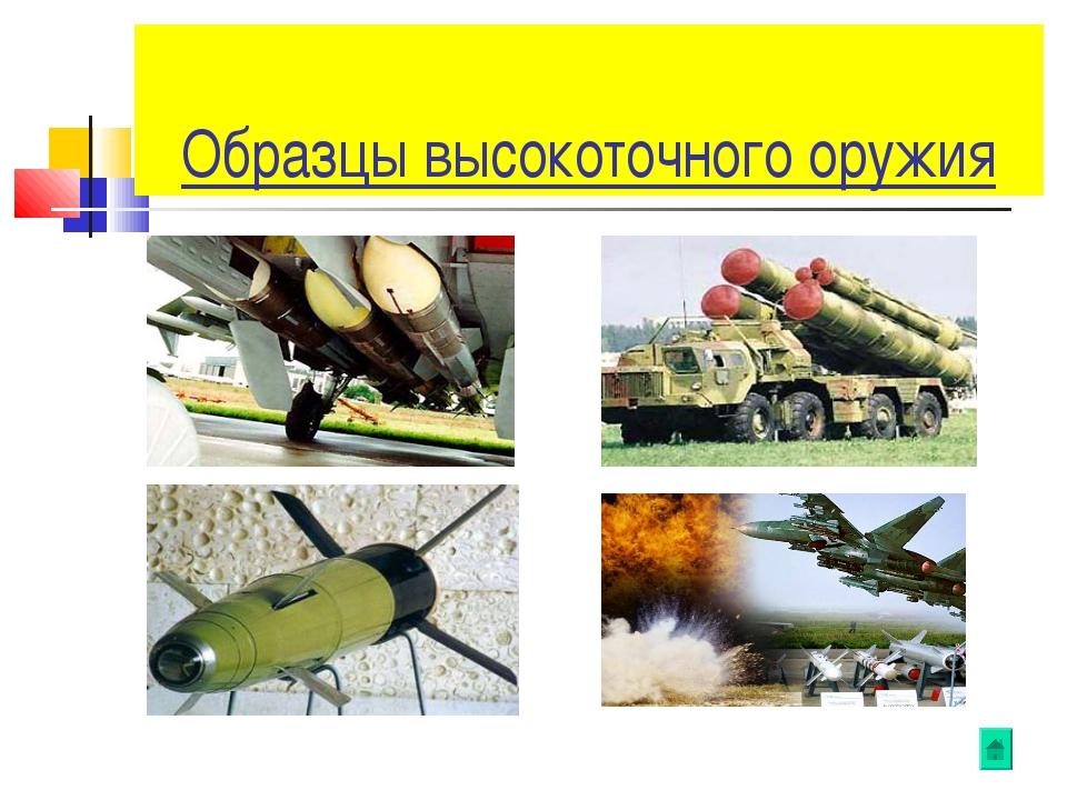 Образцы высокоточного оружия