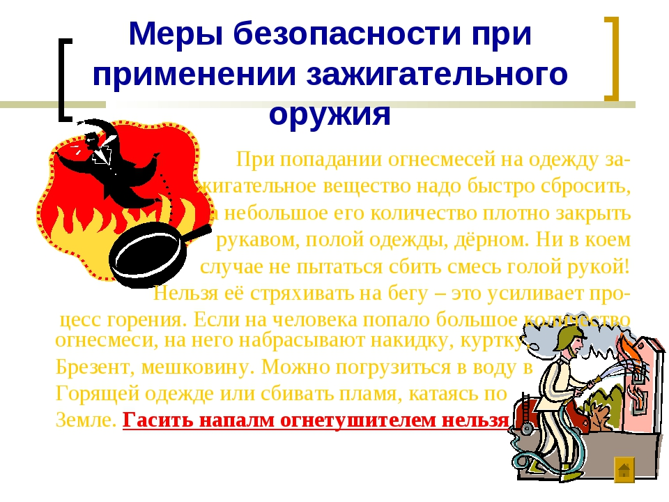 Меры безопасности при применении зажигательного оружия При попадании огнесмес...