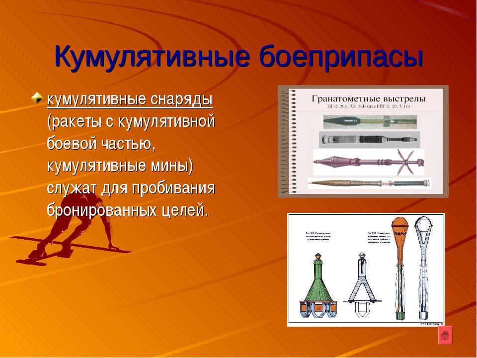 Кумулятивные боеприпасы кумулятивные снаряды (ракеты с кумулятивной боевой ча...