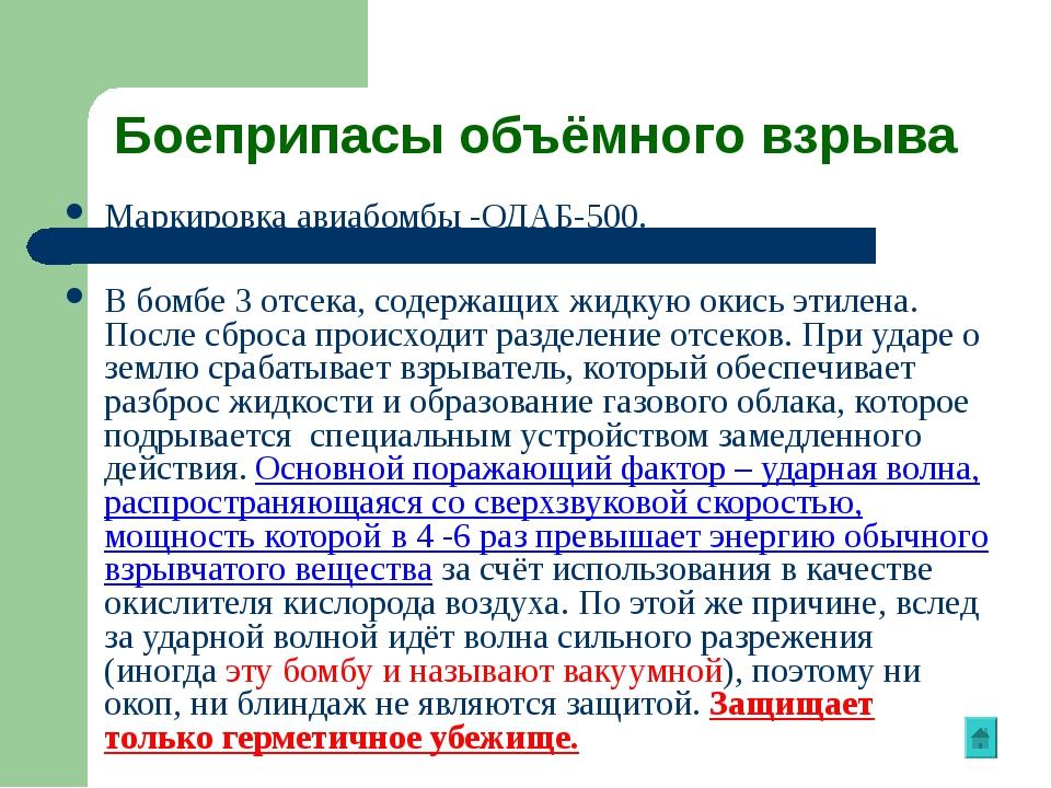 Боеприпасы объёмного взрыва Маркировка авиабомбы -ОДАБ-500. В бомбе 3 отсека,...