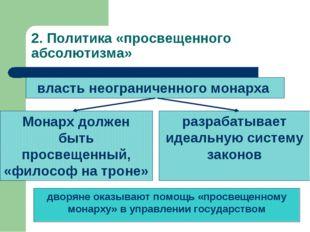 2. Политика «просвещенного абсолютизма» власть неограниченного монарха дворян
