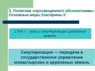 2. Политика «просвещенного абсолютизма». Основные меры Екатерины II 1764 г. -