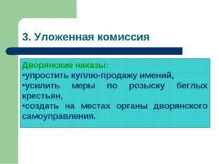 3. Уложенная комиссия Дворянские наказы: упростить куплю-продажу имений, усил
