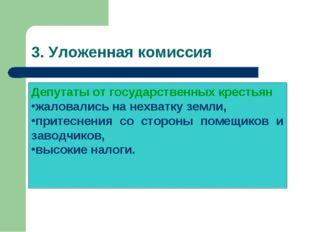 3. Уложенная комиссия Депутаты от государственных крестьян жаловались на нехв