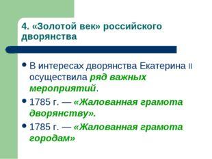 4. «Золотой век» российского дворянства В интересах дворянства Екатерина II о