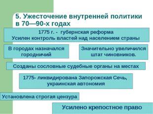 5. Ужесточение внутренней политики в 70—90-х годах 1775 г. - губернская рефор
