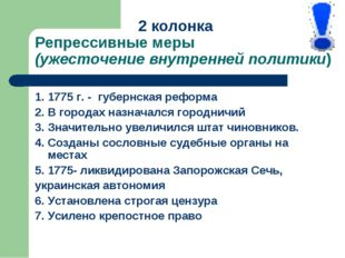 2 колонка Репрессивные меры (ужесточение внутренней политики) 1. 1775 г. -