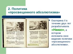 2. Политика «просвещенного абсолютизма» Екатерина II в течение двух лет разра
