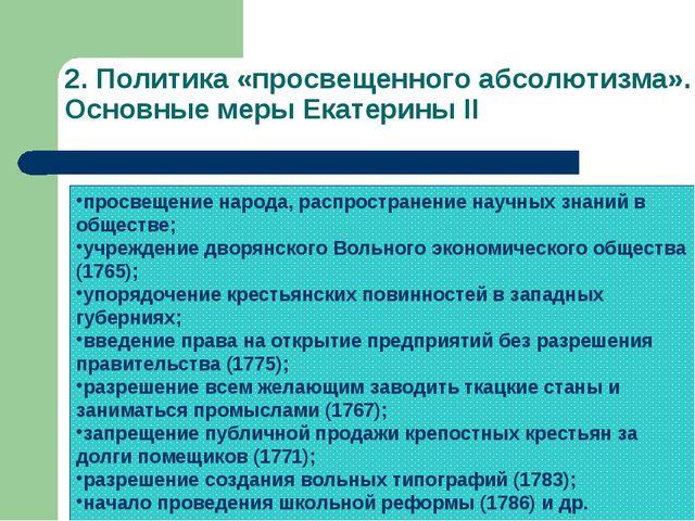 2. Политика «просвещенного абсолютизма». Основные меры Екатерины II просвещен...
