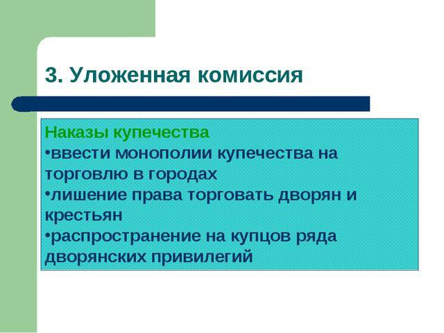 3. Уложенная комиссия Наказы купечества ввести монополии купечества на торгов...