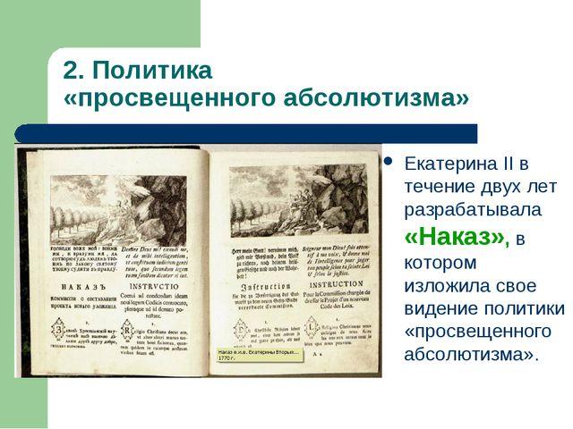 2. Политика «просвещенного абсолютизма» Екатерина II в течение двух лет разра...