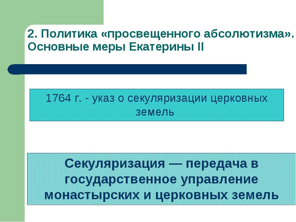 2. Политика «просвещенного абсолютизма». Основные меры Екатерины II 1764 г. -...