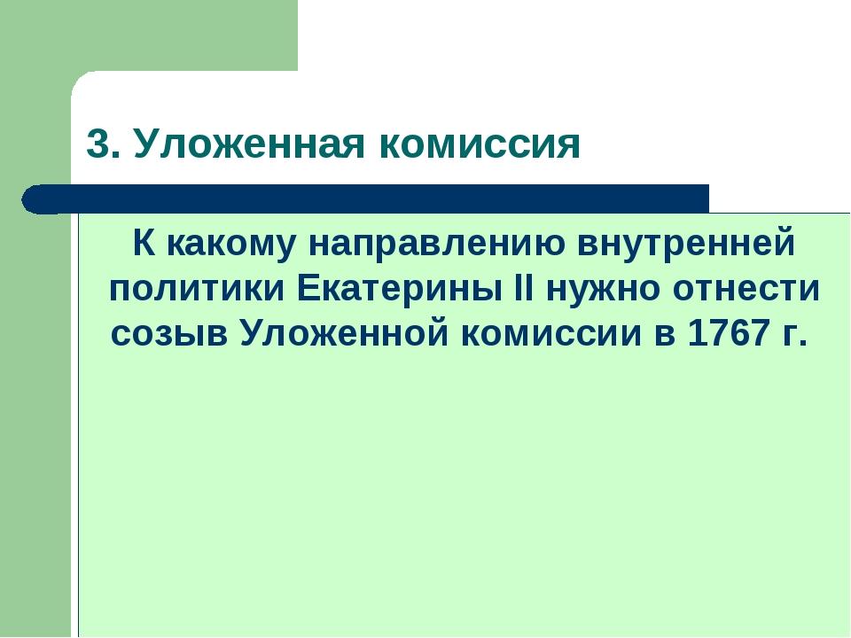 3. Уложенная комиссия О тяжелой судьбе крепостного крестьянства говорил лишь...