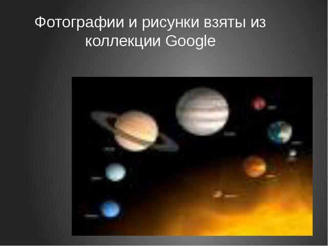 Фотографии и рисунки взяты из коллекции Google