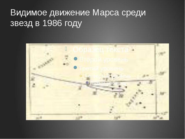 Видимое движение Марса среди звезд в 1986 году