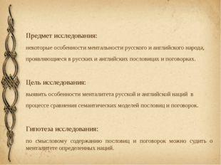Предмет исследования: некоторые особенности ментальности русского и английск