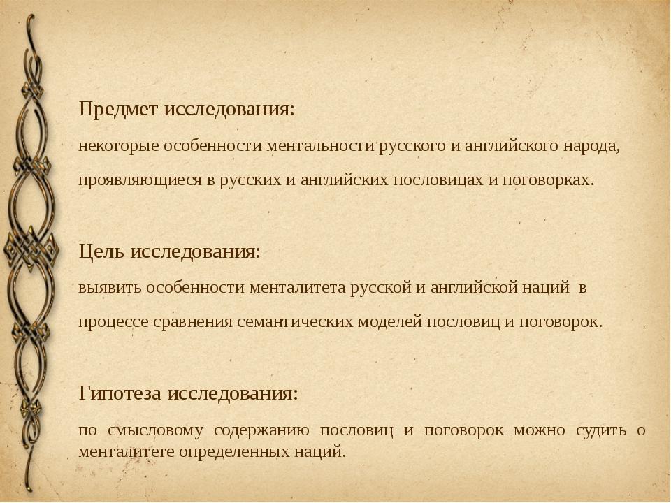 Предмет исследования: некоторые особенности ментальности русского и английск...