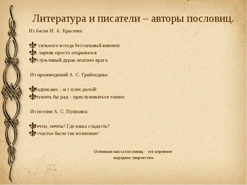 Литература и писатели – авторы пословиц. Из басен И. А. Крылова: У сильного в...