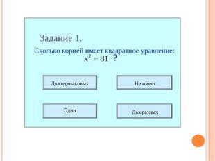Задание 1. Сколько корней имеет квадратное уравнение: ?